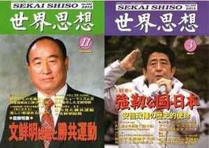 Photo 安倍政権のほとんどの閣僚が日本最大の右翼集団「日本会議」と関わっている... 親分が
